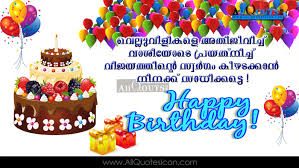 Happy Birthday Greetings Malayalam Quotes