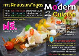 modern cuisine modern cuisine การฝ กอบรมหล กส ตร modern cuisine home
