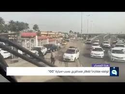 سيارة شيريqq تتحدى قطار وتجبره على التوقف في بغداد هذا