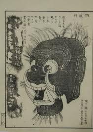 Mosri Bugaku Mask 19th Century Japanese Woodblock Print