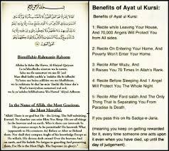 Dua For Entering Bathroom by Ayatul Kursi Benefits Deen Over Dunya Pinterest Islam Quran