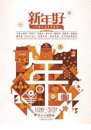 Creative Poster Design Posters Graphic Layouts Layout Designs Chinese Japanese