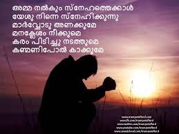 Malayalam Christian Song Amma Nalkum Snegathekkal Trumpetoflord
