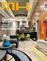 100 Modern Homes Magazine Vibrant Inspiration 2 Brilliant Home