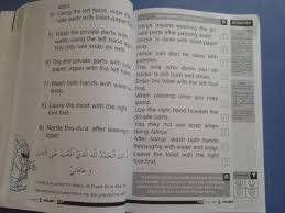 Printable Dua For Entering The Bathroom by Islamic Study What Is Istinja U0027 The Resources Of Islamic