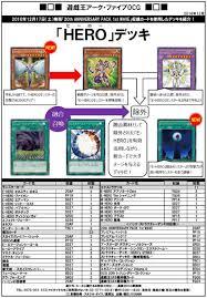 Sacred Beast Deck 2016 by 20ap Konami Deck Recipes The Organization