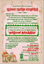 Housewarming Tamil Invitation