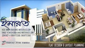 100 Bangladesh House Design Flat Layout Plan Emarat Building Materials