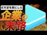 シラタキのVTuber炎上解説