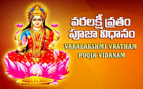 Varalakshmi Vratham Decoration Ideas In Tamil by Happy Varalakshmi Vratham 2017 Quotes Wishes Messages Sms Whatsapp