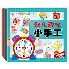 Buy Kindergarten Children Handmade Books Origami Book Daquan Fun Little Paper Cutting In Cheap Price On