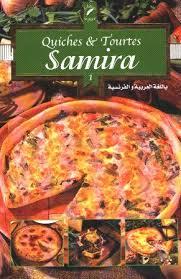 cuisine samira gratuit la cuisine algérienne samira quiches et tourtes 1 ar fr