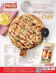cuisine co sookasem พ ซซ าญ ป นทะเล มอลล มายองเนส gourmet cuisine พค 2560