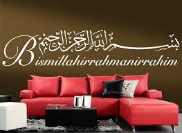 home décor wandtattoo wandaufkleber wandsticker bismillah