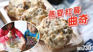 cuisine v馮騁ale 香口得來很健康的燕麥曲奇 親子樂廚 am730