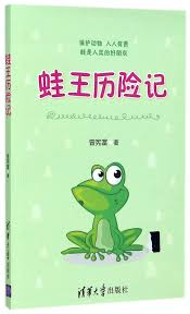 100 King Of The Frogs Adventures Of Frog Chinese Edition Zeng Xian Fu