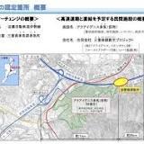 スマートインターチェンジ, 国土交通省, 三重県, 多気町, 日本の高速道路