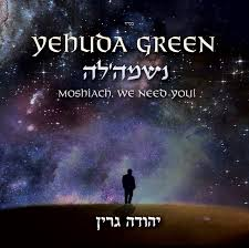100 Yehuda Neuman Green Neshameleh Mostly Music