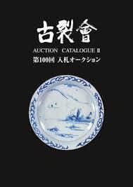 l ノtat de si鑒e 100th kogire auction catalog vol 2 by kogire issuu