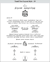 Wedding Invitation Templates Tamil Luxury Housewarming Wordings In Best Custom