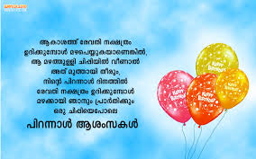 Malayalam Birthday SMS or Messages For Best Friend Whykol