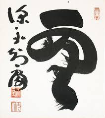 zara si鑒e social 25 best bukkokuji images on buddhism calligraphy and