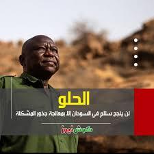 كوش نيوز الحلو لن ينجح سلام في السودان إلا بمعالجة جذور
