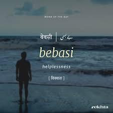 Bebasi Urdu Words Pinterest Urdu Words Words And Hindi Words