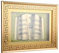 wanddeko quran islam braun konterplattenverstärkt 39