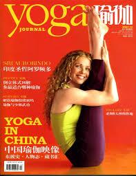 Yoga Journal Dec 2007