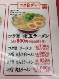 d馗o cuisine boutique 今は亡き大久保商店街のラーメン屋 ramen ya ramen