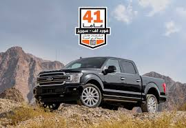 100 Top Trucks Ford Celebrates 41 Consecutive Years Of Truck Leadership As F150