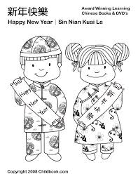 Chinese Dragon Coloring Page Happy New Year