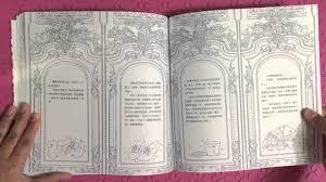 Preview Wizard Of Oz Coloring Book Korea