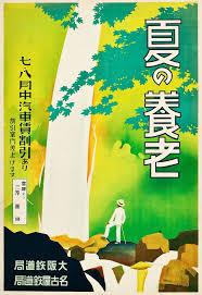 Golden Years Retirement In The Summer Nagoya Rail Agency 1930s