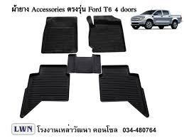 Car Floor Mat For Ford Ranger Double Cab - Lwn4x4 Deep Tray Rubber Mud Mats The Ultimate Off Road Floor 092014 F150 Husky Whbeater Front Rear Black 3d For 22016 Ford Ranger All Weather Liners Set Buy Plasticolor 0189r01 2nd Row Footwell Coverage New F250 350 450 Supeduty Oem Fseries Logo Truck 01 Amazoncom Oxgord 4pc Tactical Heavy Duty 2010 Ford F 250 Weathertech Review Weathertech Mat Buying Guide Digalfit Free Fast Shipping Top 8 Best Nov2018 Picks And Bed W Rough Country 52018 Pickups
