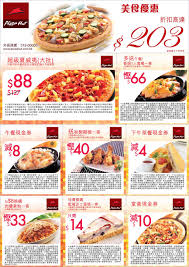 Images: 50 Off Pizza Hut Online, - Best Games Resource Pizza Hut Voucher Code 2019 Kadena Phils Pizzahutphils Twitter New Printable Coupons 2018 Malaysia Coupon Code Until 30 April 2016 Fundraiser Night Mosher Family Rmhghv Ji Li Crab Promotion Working 2017free Large 75 Off Top 13 Meal Deals For Super Bowl 51 Abc13com Singapore Unlimited Every Thursday 310pm Hot Only 199 Personal Pizzas Deal Hunting Babe Delivery Promotions 2 22 With Free Sides