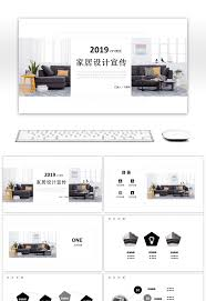 100 Home Design Magazine Free Download Awesome Magazine Wind Home Design Publicity Ppt Template For