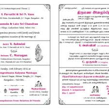 Invitation Letter Format For Housewarming Best Of House Warming Ceremony In Tamil Wordings Free Custom