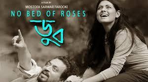 Bangla New Full Movie 2017