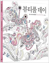 Beautiful Day Coloring Book Limited Pouch Adult Anti Stress Illustrat