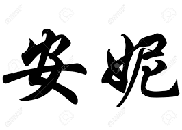 English Name Annie In Chinese Kanji Calligraphy Characters Or