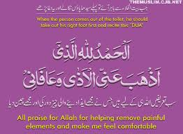 islamic dua for entering bathroom dua when coming out of the toilet pakistan