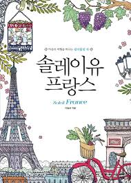 Soleil France Coloring Book Travel Paris For Adult Painting Drawing