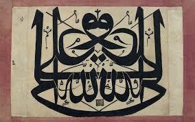 Muslim Prayer Curtain Wiki by Ali Islam Wiki Fandom Powered By Wikia