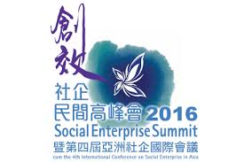 si e social entreprise social enterprise summit 2016 the 4th international conference