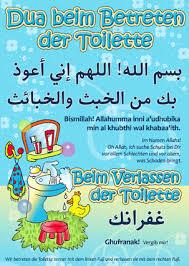 islamic dua for entering bathroom dua entering toilet zahraa