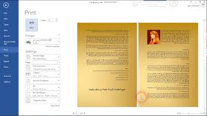 How To Print Page Background Color Or Effect In Microsoft Word