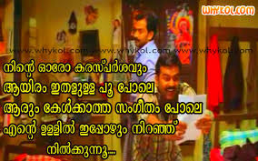 Malayalam funny love letter from film Classmates
