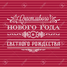 Happy Builder Day Postcard Banner Or Poster Witn Russian Text